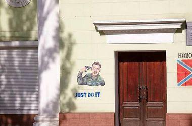 В Донецке Стрелкову предлагают застрелиться