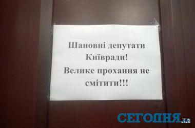 Депутатов Киеврады попросили не мусорить в зале
