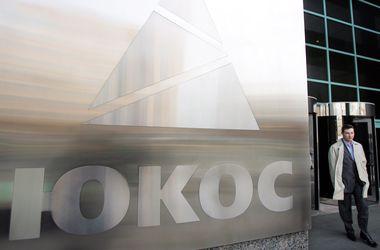 Евросуд оштрафовал Россию почти на 2 млрд евро по делу ЮКОСа