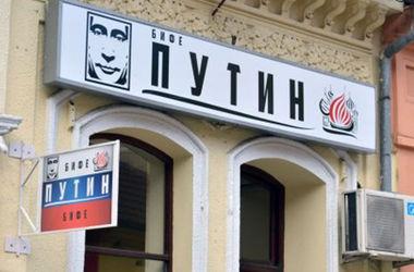 В сербском городе открылось кафе имени Путина