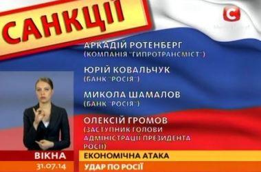 Санкции против России коснулись ближайших друзей Путина