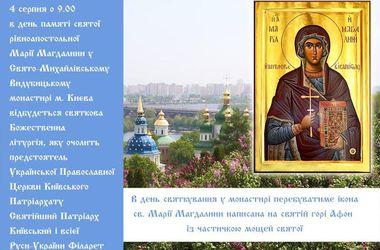 В Киев прибывает уникальная икона Марии Магдалины