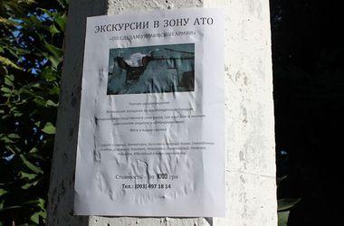 Деньги на крови: в Донбассе за 8 тысяч грн предлагают экскурсию в зону АТО