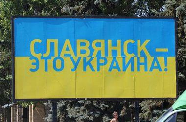 """""""Славянск - это Украина"""": город благодарит за освобождение бигбордами"""