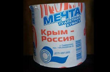 В Симферополе в честь оккупации Крыма выпустили туалетную бумагу