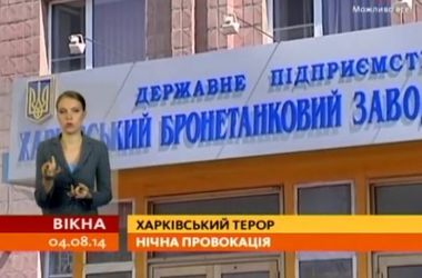 Неспокойные выходные в Харькове