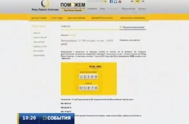 Гуманитарный штаб при Фонде Ахметова продолжает эвакуировать людей из зоны АТО