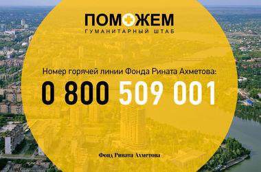 Сегодня состоится пресс-брифинг Риммы Филь, координатора Гуманитарного штаба при фонде Рината Ахметова