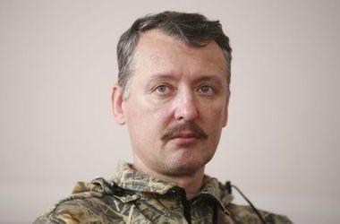 Гиркин ушел в отставку