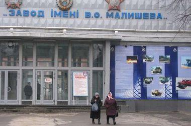 В Харькове разгорелся скандал вокруг завода Малышева