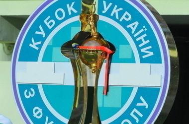 Жеребьевка 1/8  финала Кубка Украины.