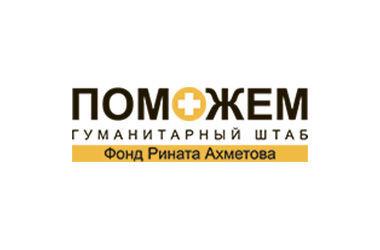 Гуманитарный штаб при фонде Рината Ахметова эвакуирует людей из Енакиево