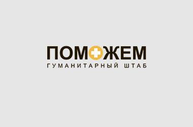 Гуманитарный штаб при фонде Рината Ахметова эвакуирует жителей Енакиево и Никитовки