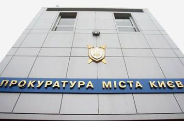 Под прокуратуру Киева подбросили пакет с драгоценностями