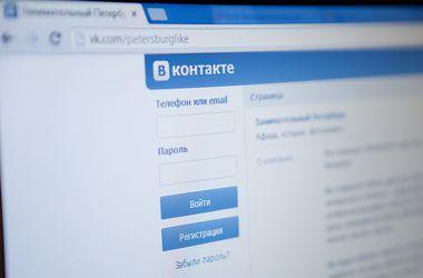 ВКонтакте будет официально передавать спецслужбам РФ всю информацию о пользователях