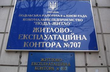 Власти пригрозили увольнением руководителям ЖЭКов в Киеве, которые плохо подготовятся к зиме