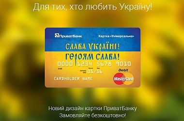 ПриватБанк запустил интернет-страницу LoveUkraine для предзаказа бесплатных карт с новым дизайном