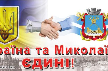 Николаев празднует 225-й день рождения
