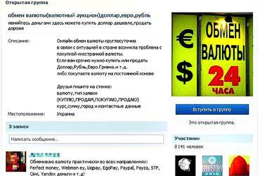 Дефицит доллара породил черные аукционы в интернете