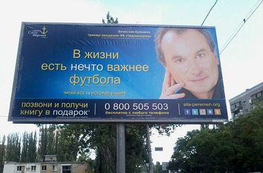 """Тренер """"Черноморца"""" рекламирует секту"""