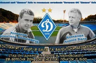 В Киеве пройдет матч памяти Андрея Баля и Валентина Белькевича