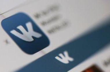 """Соцсеть """"ВКонтакте"""" получила нового гендиректора"""