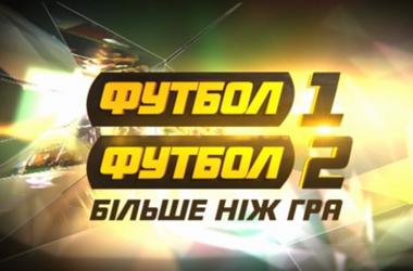 """До 2018 года еврокубки в Украине будут транслировать каналы """"Украина"""", """"Футбол 1"""" и """"Футбол 2"""""""