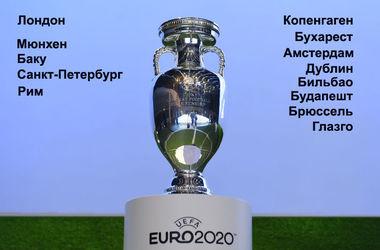 Названы города-хозяева Евро-2020: финал пройдет в Лондоне
