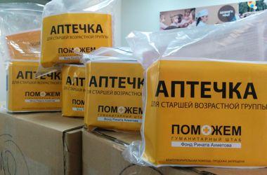 Гуманитарный штаб при фонде Ахметова направил в Донецкую область 10 тысяч аптечек