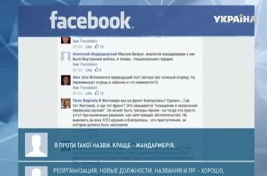 Украинскую милицию  переименуют в полицию