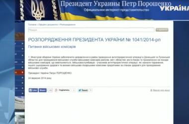 Президент поручил направить в зону АТО военных комиссаров