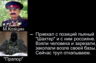 В сети появились переговоры террористов об убийстве жителя Антрацита