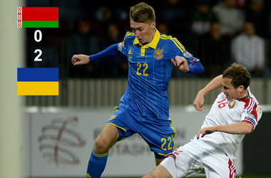 Украина одержала первую победу в отборе на Евро-2016 - против Беларуси на выезде
