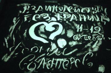 Наука любви. Первый день форума волонтеров в Святогорске