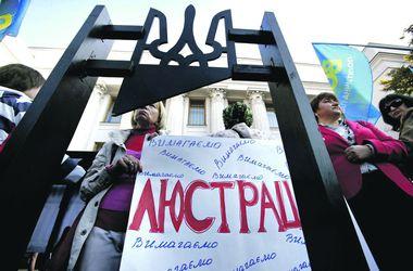 Как в Украине началась люстрация и кого она касается