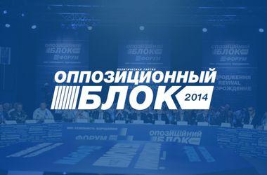 """Исключение представителей """"Оппозиционного блока"""" из избиркомов дискредитирует выборы – ОБ"""