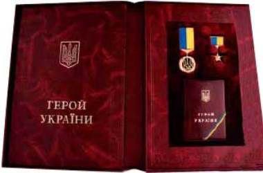 В Стране стало на одного Героя Украины больше