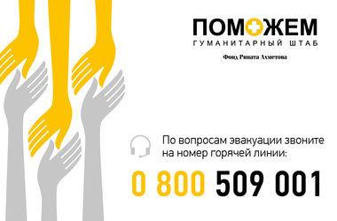 Гуманитарный штаб Ахметова организовывает эвакуацию из зоны АТО: маршруты на завтра
