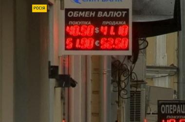 В России началась валютная паника