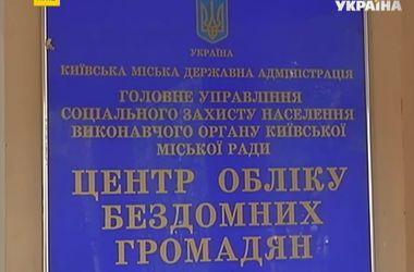 Переселенцам с Востока предлагают прописку в киевском приюте для бездомных