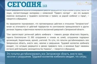 """""""Запорожсталь"""" просит президента Украины навести порядок в городе"""