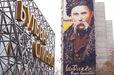 В Харькове завершили самый большой портрет Кобзаря