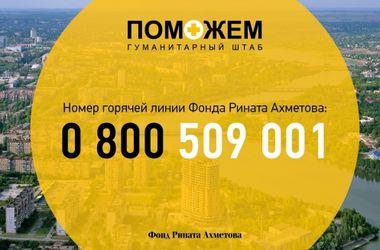 """На """"горячую линию"""" Гуманитарного штаба Ахметова ежедневно поступает более 900 звонков из Донбасса (инфографика)"""