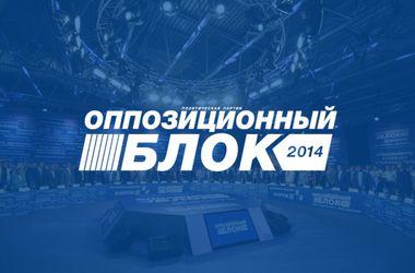 """""""Оппозиционный Блок"""" требует восстановить законность при подсчете голосов в Кривом Роге"""