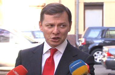 Ляшко рассказал, кто должен стать премьером и где взять деньги на зарплаты и пенсии