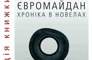 В Киеве презентовали книгу новелл о Евромайдане
