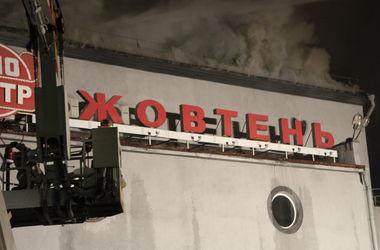 """Власти Киева – о пожаре в """"Жовтне"""": нет сомнений, что это был поджог"""