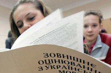 В Украине началась регистрация участников пробного ВНО