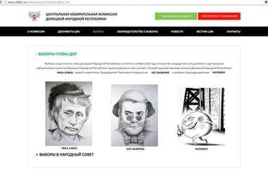 """Украинские хакеры отправили смс-ки тем, кто голосовал за """"ДНР"""""""