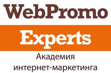 """Бесплатная онлайн-конференция по повышению продаж в Интернете """"WebPromo Experts Days"""""""